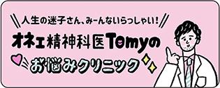 tomyのお悩み相談