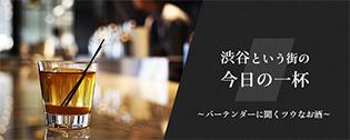 渋谷という街の今日の一杯