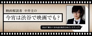 今宵は渋谷で映画でも?