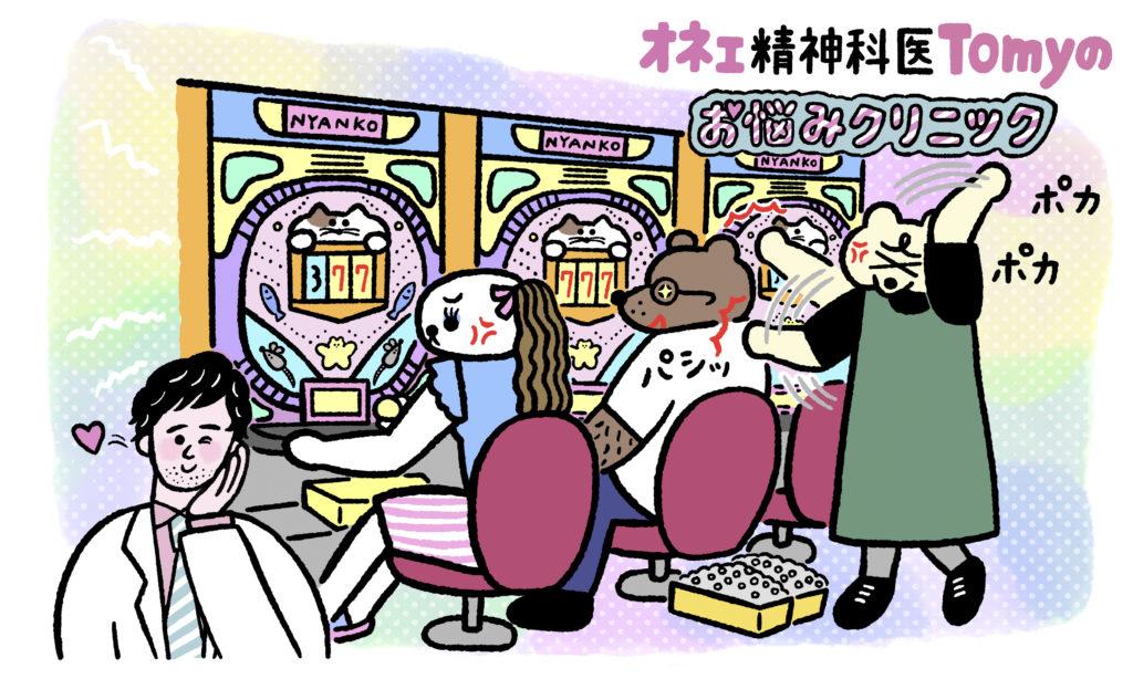 依存 症 ギャンブル