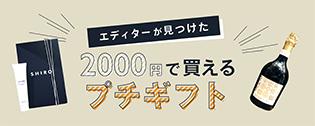 2000円ギフト