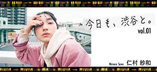 今日も渋谷と